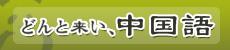 漢字ピンイン(pinyin)変換のどんと来い、中国語