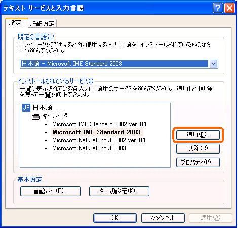 パソコンで中国語を入力する方法 どんと来い中国語