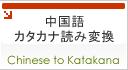 中国語カタカタ読み変換