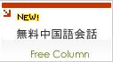 愛玉先生の無料中国語講座